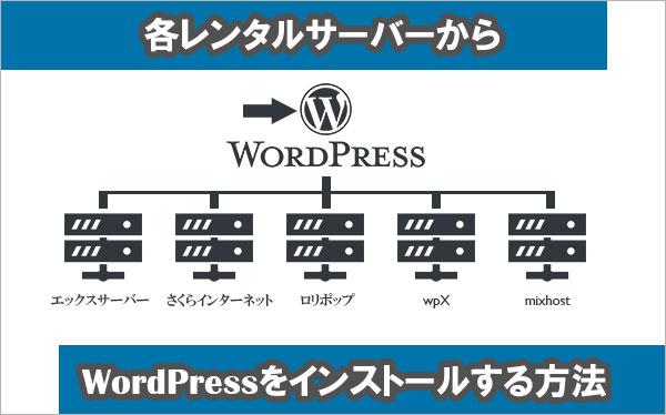 各レンタルサーバーからWordPressをインストールする方法