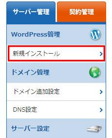 wpXを利用したWordPressのインストール方法その1