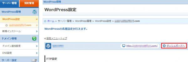 wpXを利用したWordPressのインストール方法その5