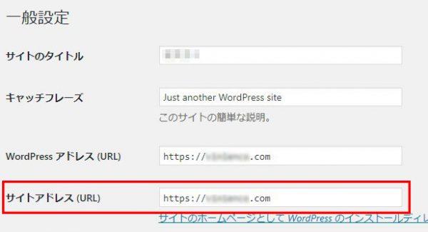 WordPressの一般設定の画面のスクリーンショット