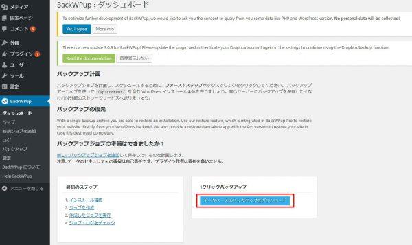 WordPressのプラグイン「BackWPup」の設定画面