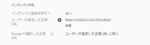 Search Consoleの設定画面その2