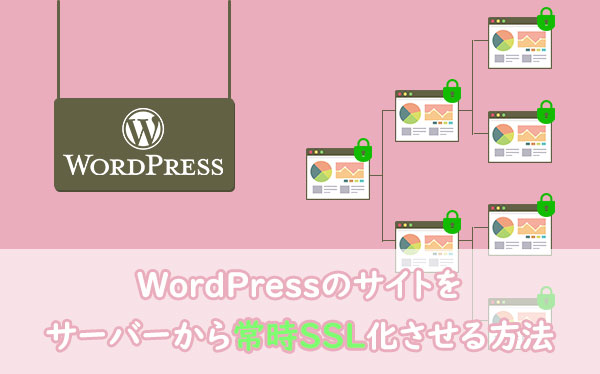 WordPressのサイトをサーバーから常時SSL化させる方法