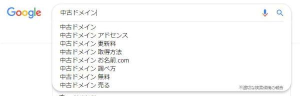 サジェストGoogle検索窓