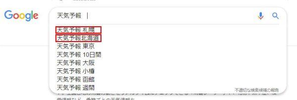 サジェストGoogle位置情報