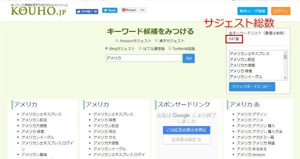 サジェストツールKOUHO.jp特徴