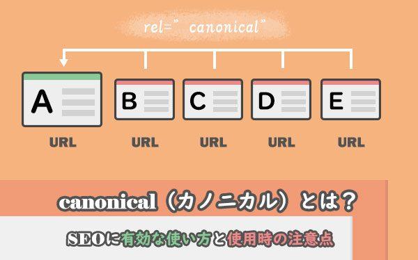 canonical(カノニカル)とは?SEOに有効な使い方と使用時の注意点