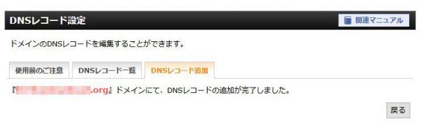 DNSレコード設定の完了画面