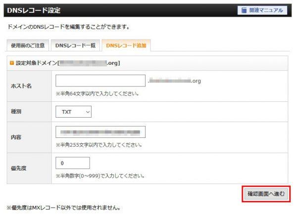 DNSレコード設定の画面