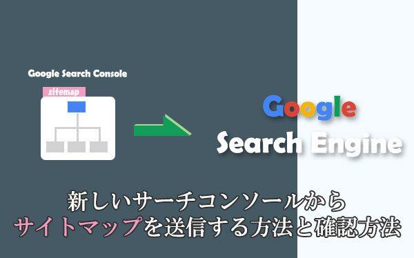 新しいサーチコンソールからサイトマップを送信する方法と確認方法