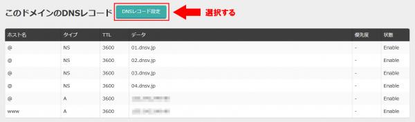 Pure DomainのDNSレコード設定画面パート1