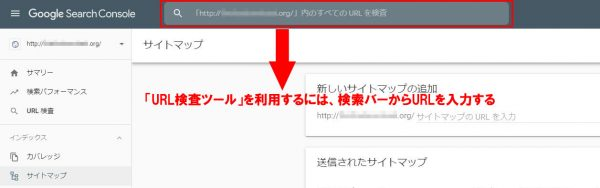 URL検査ツールを利用するための検索バー