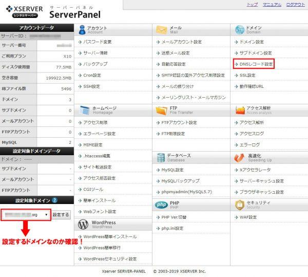 エックスサーバーのサーバーパネルの管理画面