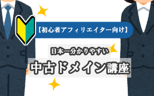 【初心者アフィリエイター向け】日本一分かりやすい中古ドメイン講座