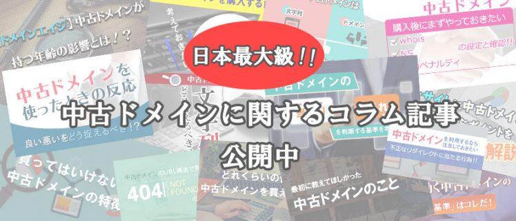 日本最大級!中古ドメインに関するコラム記事公開中
