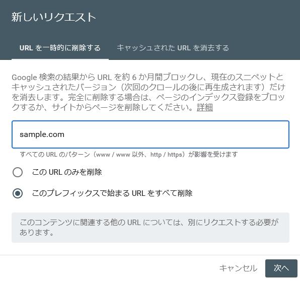 URLの削除をリクエストするところ