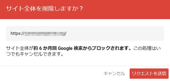 URL削除の確認画面