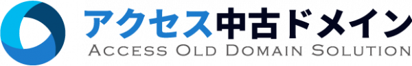 アクセス中古ドメインのロゴ