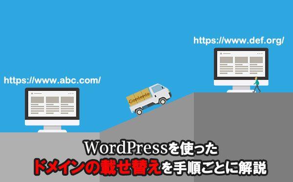 WordPressを使ったドメインの載せ替えを手順ごとに解説