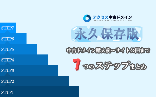 【永久保存版】中古ドメイン購入後~サイト公開まで7つのステップまとめ