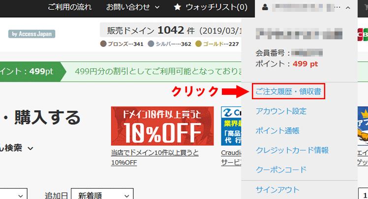 アクセス中古ドメインで購入した中古ドメインの被リンクデータをダウンロードする方法の画面その1