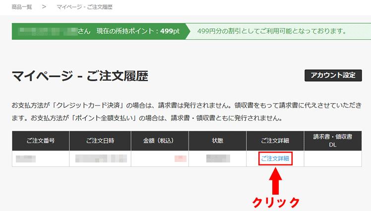 アクセス中古ドメインで購入した中古ドメインの被リンクデータをダウンロードする方法の画面その2