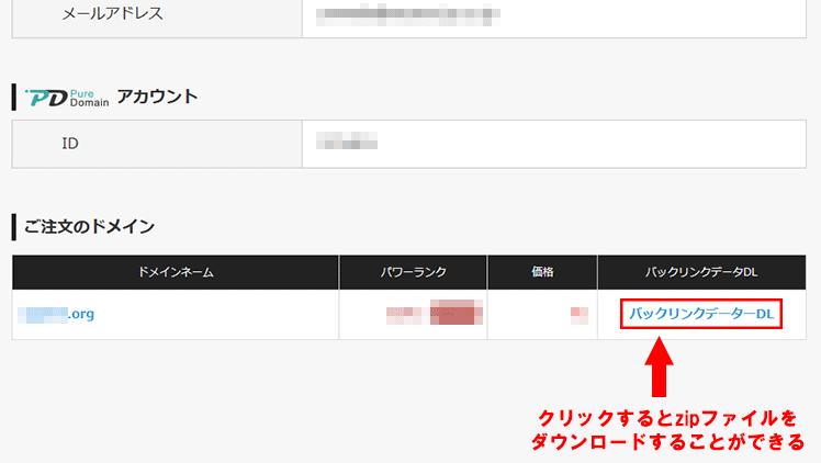 アクセス中古ドメインで購入した中古ドメインの被リンクデータをダウンロードする方法の画面その3