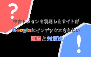 中古ドメインを利用したサイトがGoogleにインデックスされない原因と対策法