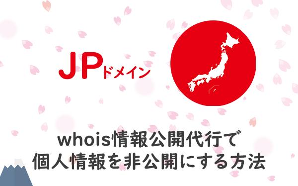 【JPドメイン】whois情報公開代行で個人情報を非公開にする方法