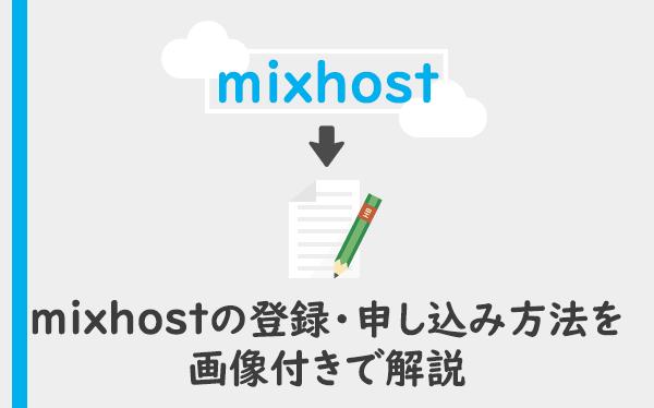 mixhostの登録・申し込み方法を画像付きで解説