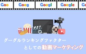 グーグルランキングファクターとしての動画マーケティング...