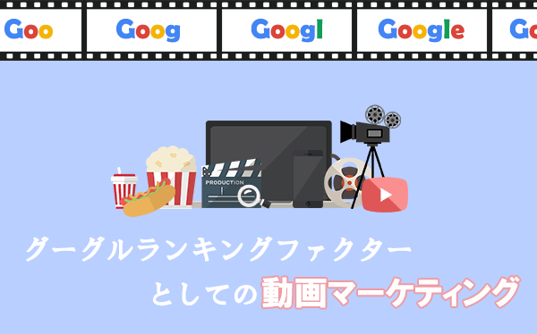 グーグルランキングファクターとしての動画マーケティング