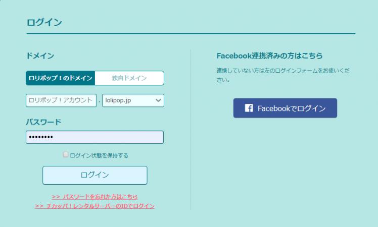 ユーザー専用ページのログイン画面