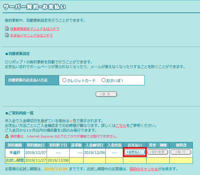ユーザー専用ページからお支払いを選択するところ