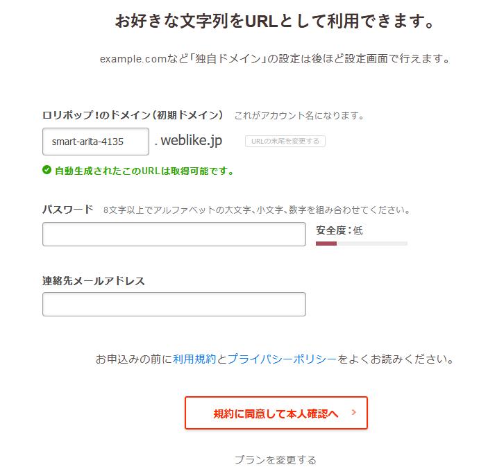 ロリポップのアカウント名やパスワード、メールアドレスを入力するところ