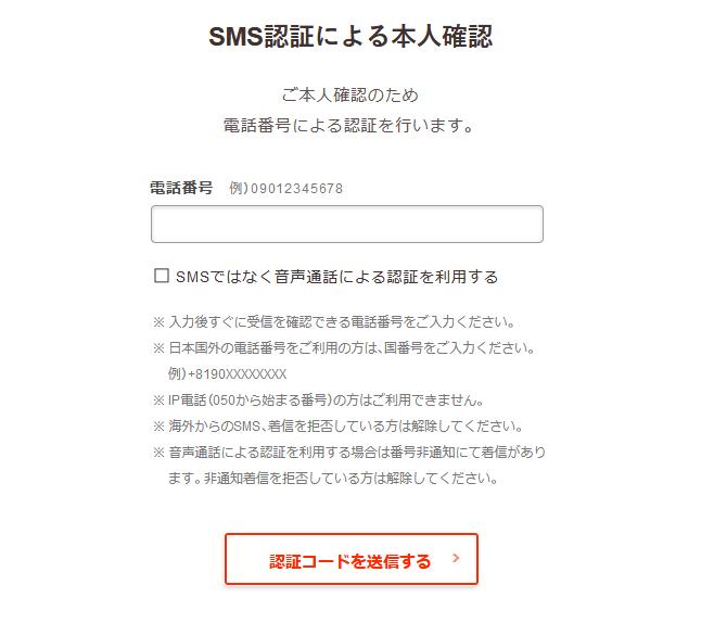 SMS認証による本人確認の画面