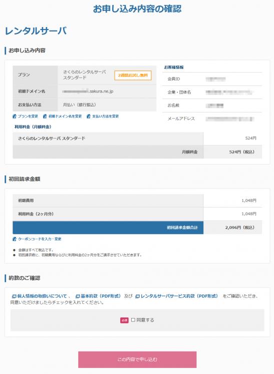 お申し込み内容や初回請求金額についての確認画面