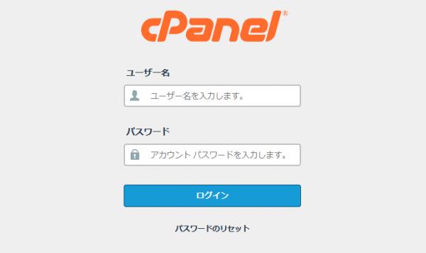 コントロールパネル(cpanel)のログイン画面