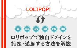 ロリポップで独自ドメインを設定・追加する方法を解説