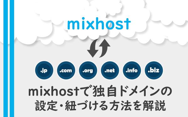 mixhostで独自ドメインの設定・紐づける方法を解説