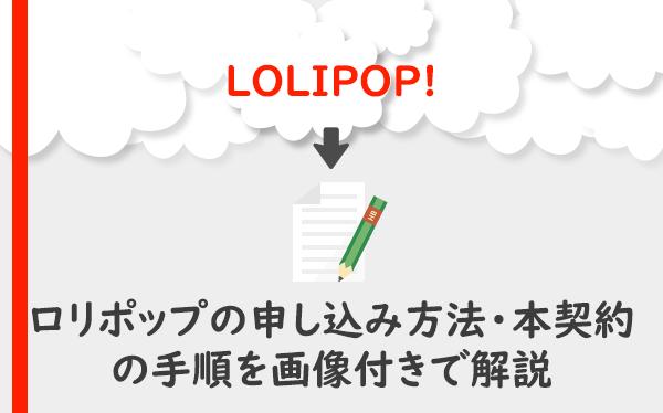 ロリポップの申し込み方法・本契約の手順を画像付きで解説