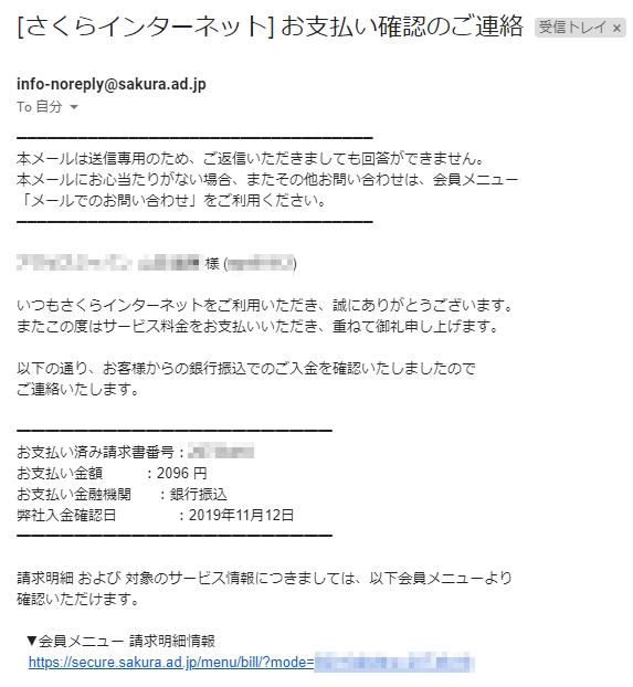 さくらのレンタルサーバーから料金の支払い確認ができたメール画面