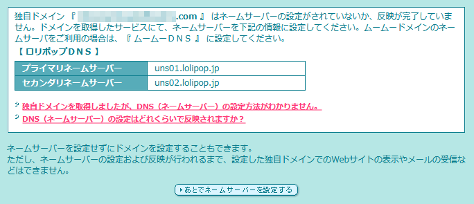 独自ドメインの設定でネームサーバーの情報が設定・反映されていないところ