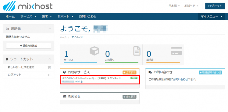 mixhostのマイページから契約したアカウントを選択する所