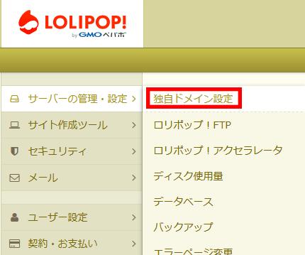 ユーザー専用ページから独自ドメイン設定を選択するところ