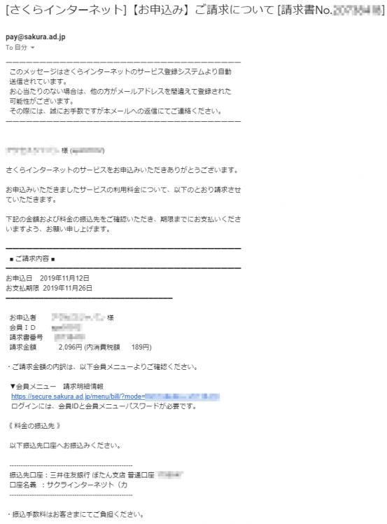 銀行の口座振込情報が記されているメール画面