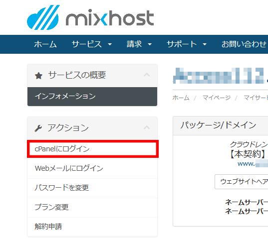 mixhostのマイページからcpanelにログインする所
