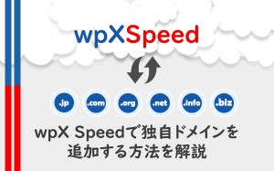 wpX Speedで独自ドメインを追加する方法を解説
