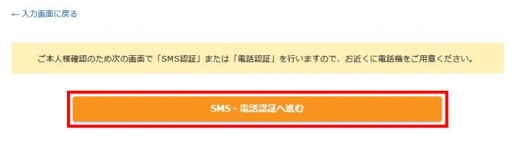 お申込み内容の確認画面からSMS・電話認証へと進むところ