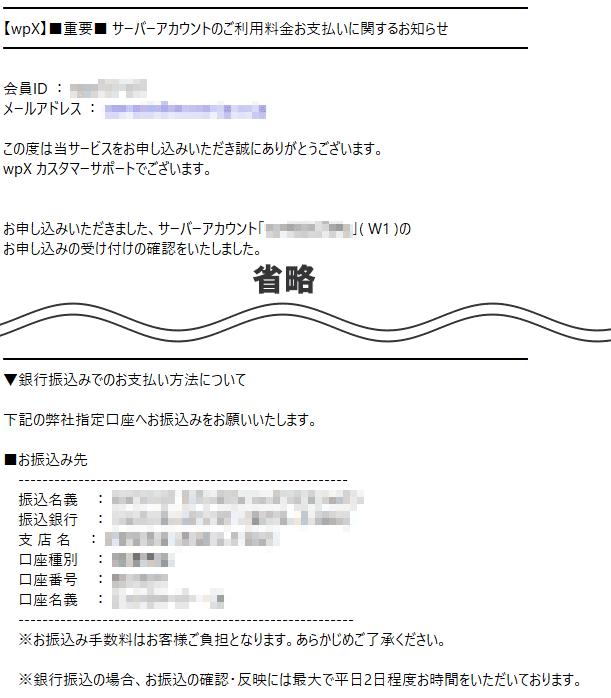 wpX Speedのサーバー料金の銀行振込情報が記述されているメール画面